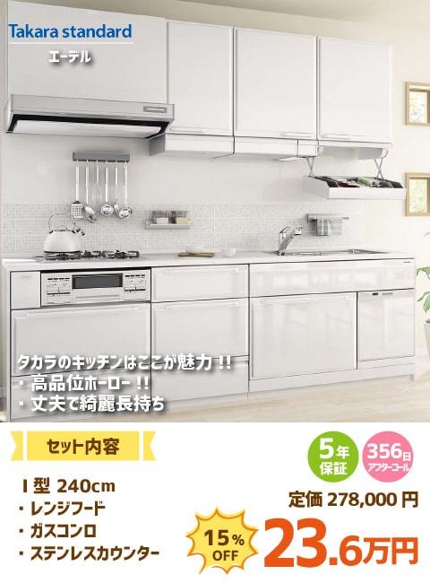 キッチン価格エーデル