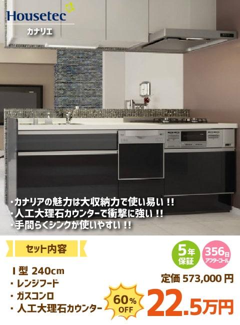 キッチン価格カナリエ