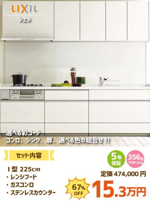 キッチン価格シエラ