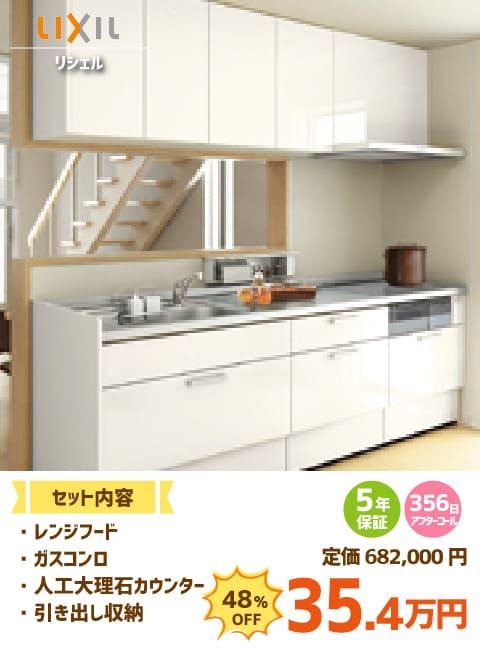 キッチン価格リシェル