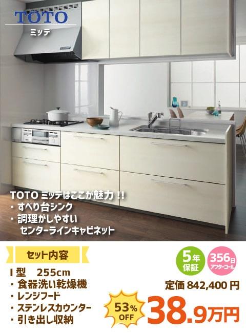 キッチン価格totoミッテ