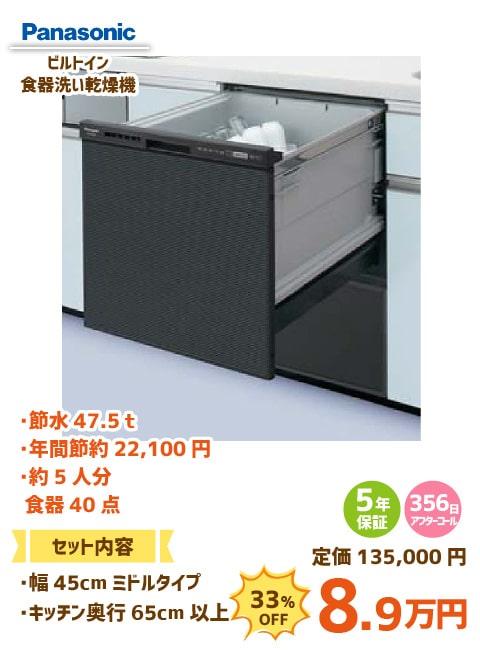 食器洗い乾燥機価格パナソニック